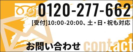 0120-277-622 お問い合わせ