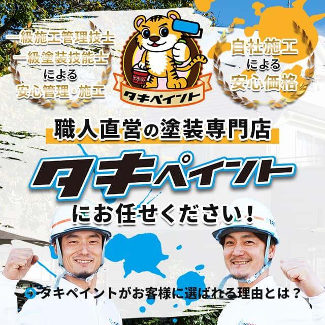 タキペイント|外壁屋根塗装を泉大津市でするなら