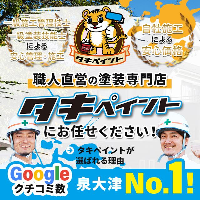 タキペイント 外壁屋根塗装を泉大津市でするなら