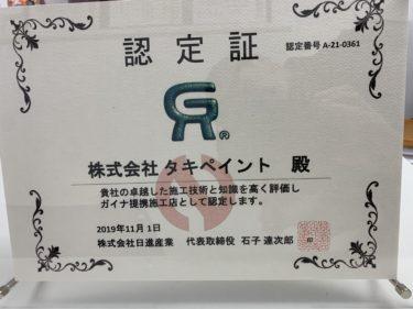 ガイナ提携施工店に認定されました!!
