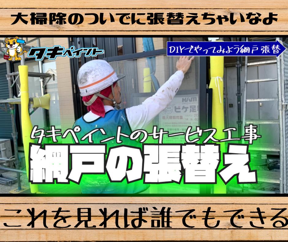 年末の大掃除にプラスα!!