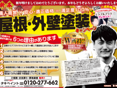 2021年1月16日投函 新春チラシ (ご好評につきキャンペーンは終了致しました。)