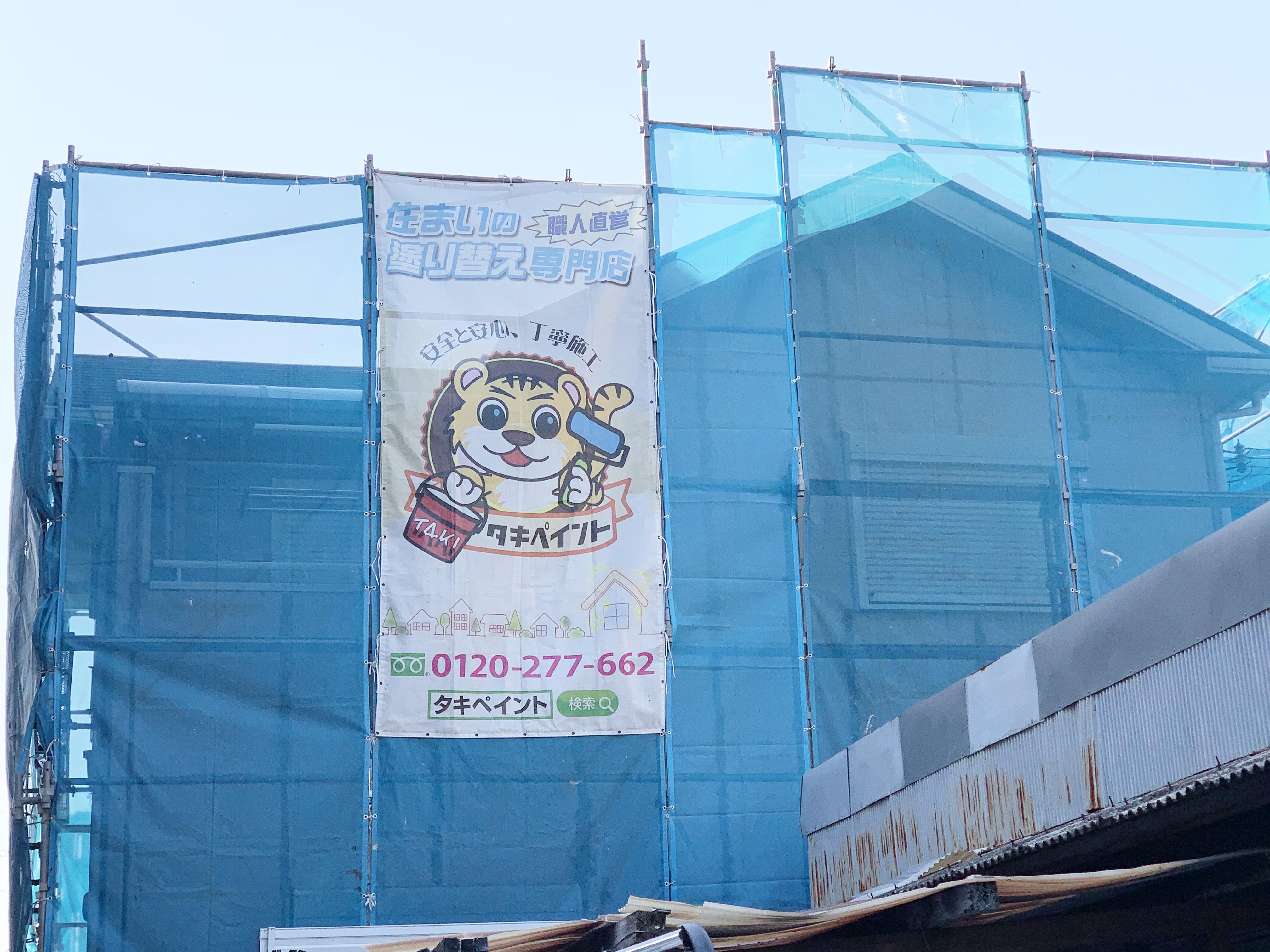 和泉市S様邸 屋根・外壁塗装工事着工しました!!