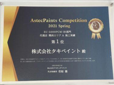 EC-5000PCM-IR関西エリア第一位受賞しました!!